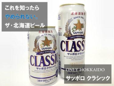 『サッポロクラシック』このビールを知ってから、これしか飲みません