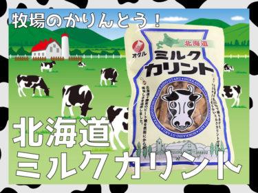 『北海道 ミルク カリント』ビート糖ってなんだろう?