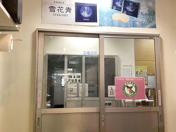 雪花青工場入り口写真