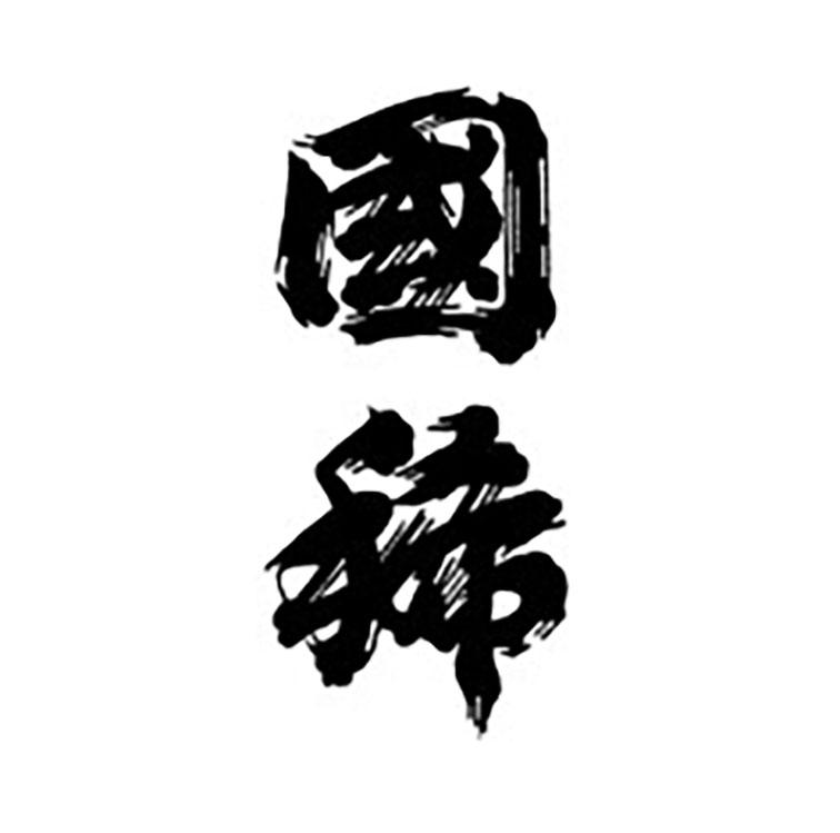 國稀の文字の写真