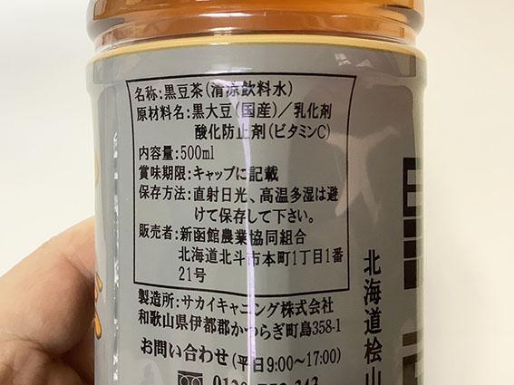 黒豆茶のラベル写真