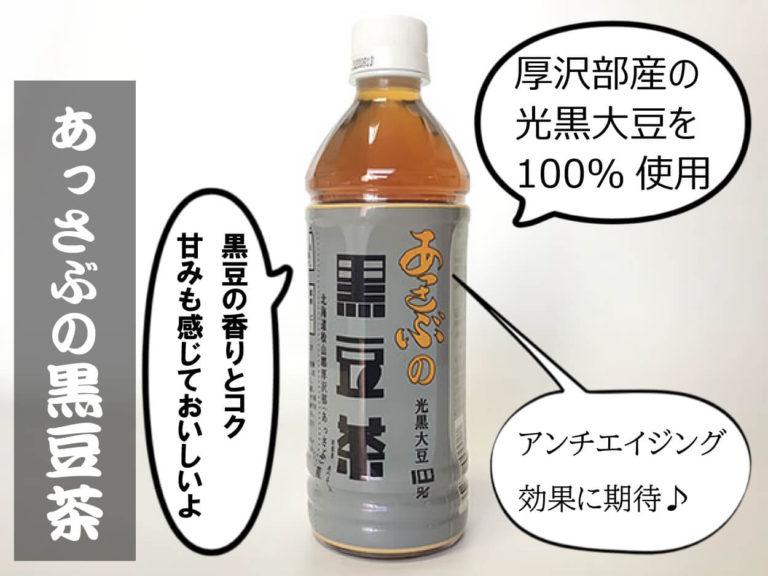 黒豆茶紹介画像