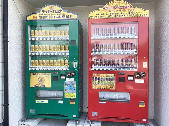 店の隣に自動販売機