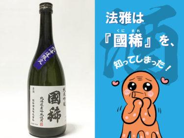 『国稀(くにまれ)』こんな美味しい日本酒があったのか!