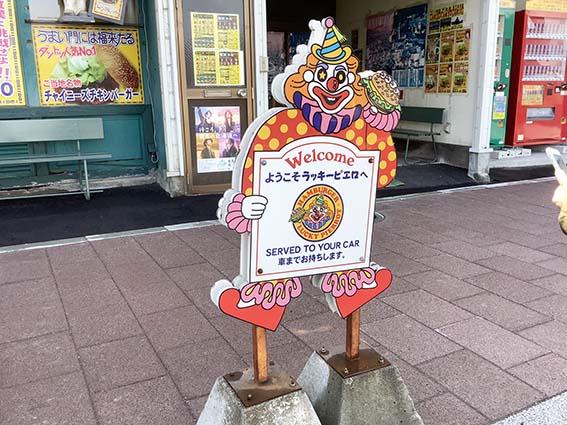 ラッキーピエロ店の前にある看板