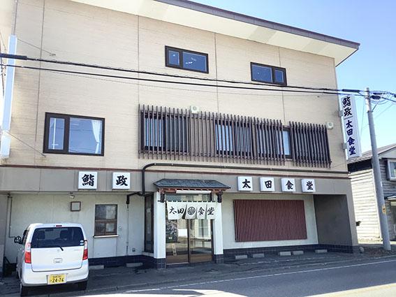 太田食堂外観写真