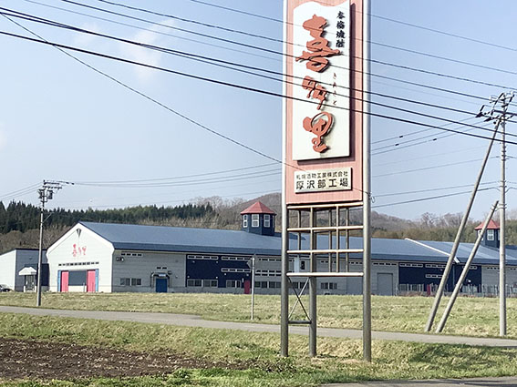 喜多里工場の写真①