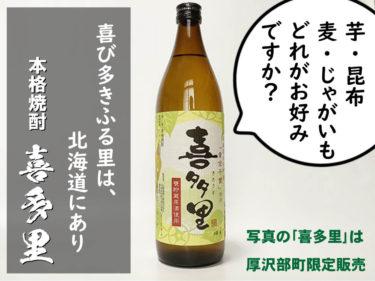 『本格焼酎 喜多里』