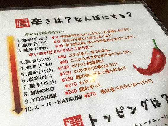 吉田商店辛さの目安の写真