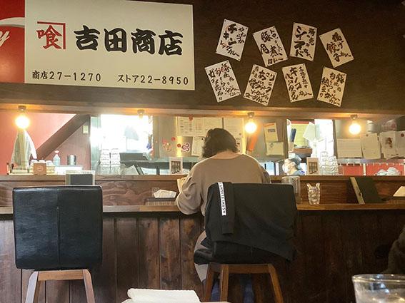 吉田商店の厨房の写真