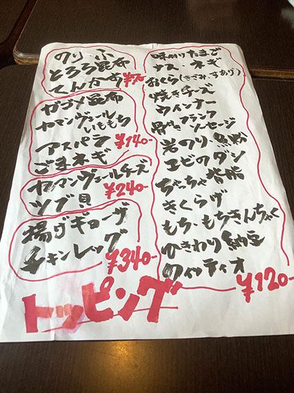 吉田商店トッピングの写真
