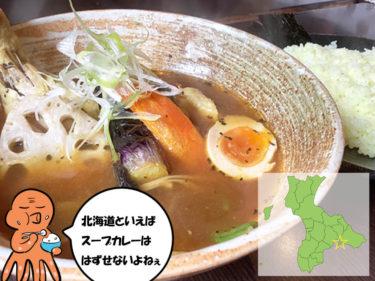 スープカリー喰堂 吉田商店(函館市新川町/スープカレー)