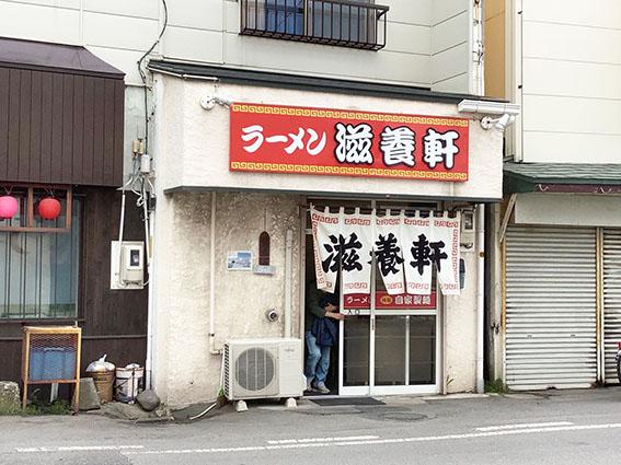 函館塩ラーメン慈養軒の写真