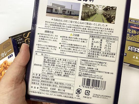 函館カレーの裏写真