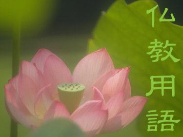 仏教用語アイキャッチ画像