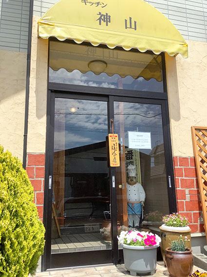 キッチン神山玄関の写真
