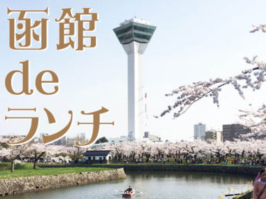 函館でランチアイキャッチ画像