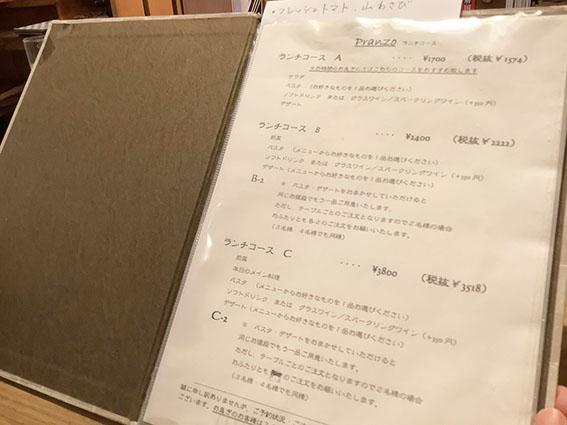 コルツのメニュー表の写真