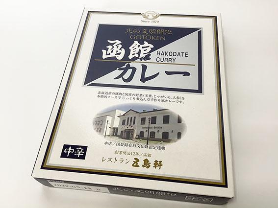 函館カレーの写真