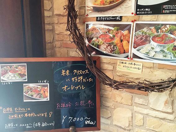 キッチン神山掲示板の写真