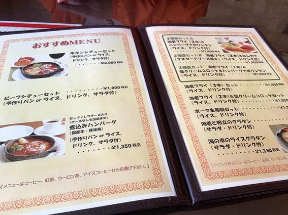 キッチン神山メニュー表の写真