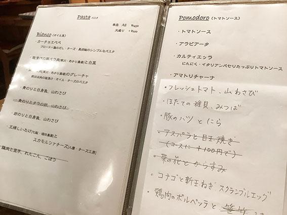 コルツのパスタのメニュー表の写真
