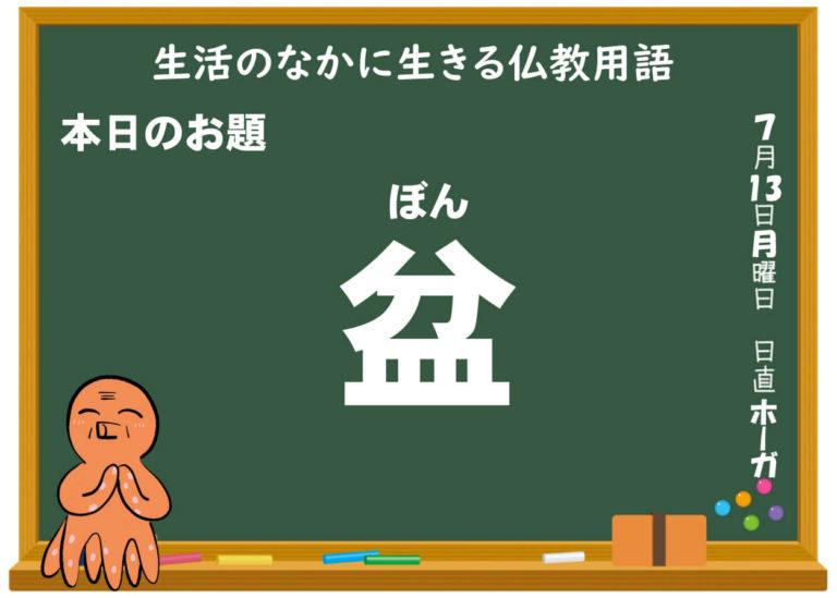仏教用語盆アイキャッチ画像
