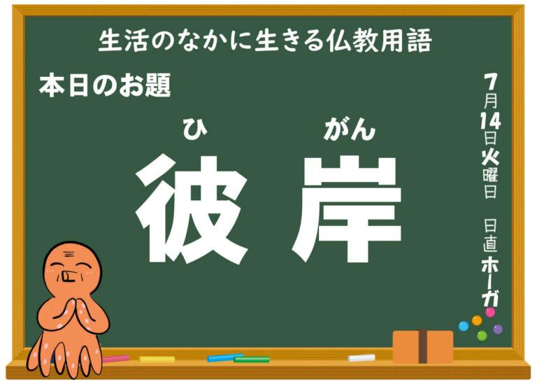 仏教用語彼岸アイキャッチ画像