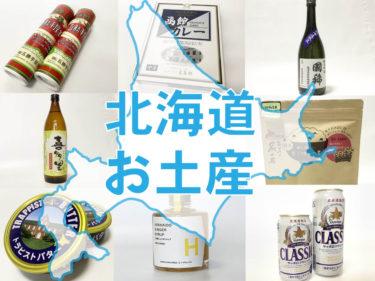 北海道の「通」な お土産おすすめ10選