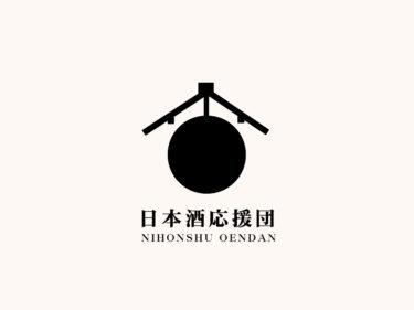 日本酒応援団株式会社(古原忠直社長)。日本酒業界『変革』へ挑戦