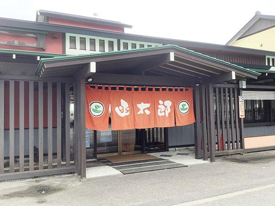 函太郎宇賀浦本店玄関前の写真