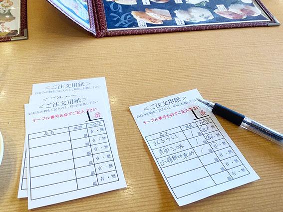 函太郎宇賀浦本店の注文用紙