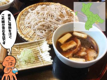 蕎麦蔵アイキャッチ画像