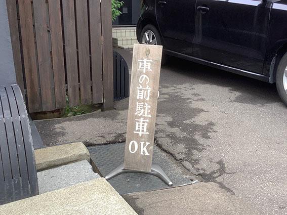車の前駐車OKの写真