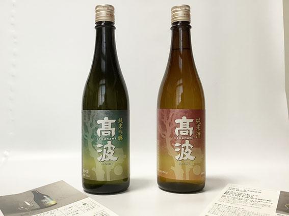 サケタクの日本酒