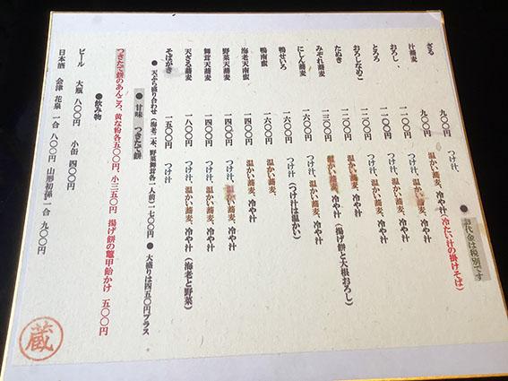 蕎麦蔵のメニュー表