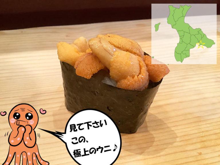 鮨処森山アイキャッチ画像