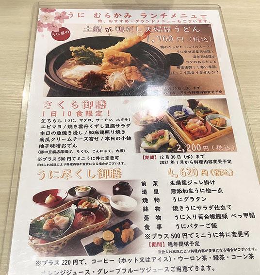 うにむらかみ函館駅前店のランチメニュー表の写真