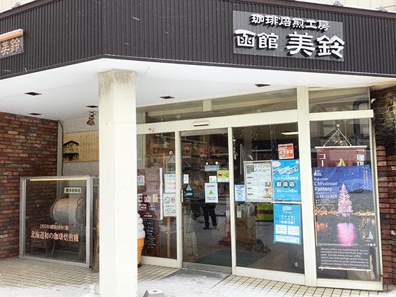 函館美鈴大門店の正面写真