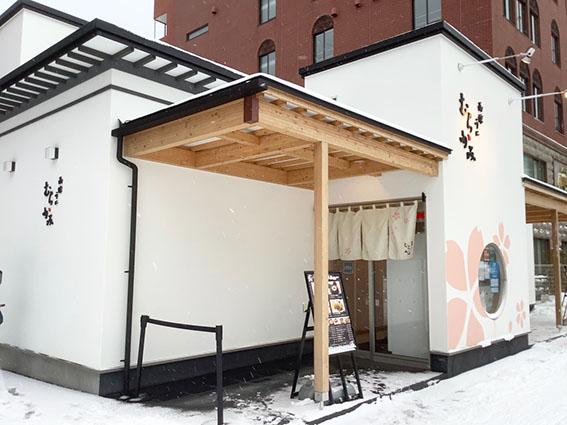 うにむらかみ函館駅前店の写真