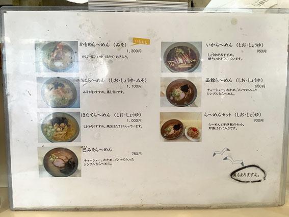 函館らーめん かもめメニュー表の写真