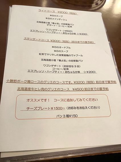 唐草館のメニュー表