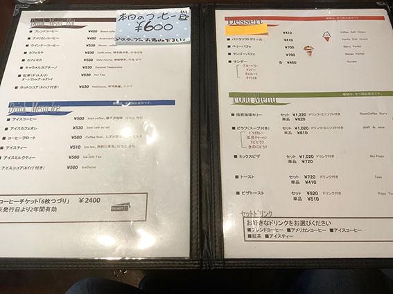 函館美鈴大門店のメニュー表
