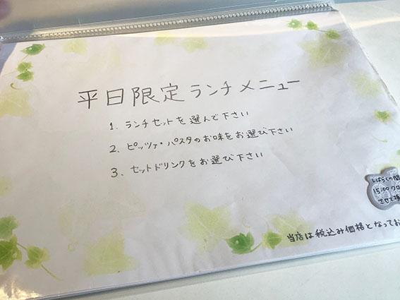BIANCHI(ビアンキ)ランチメニュー表の写真