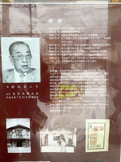 函館美鈴の略歴展示写真