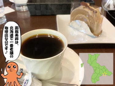珈琲焙煎工房 函館美鈴 大門店(函館市松風町/カフェ)