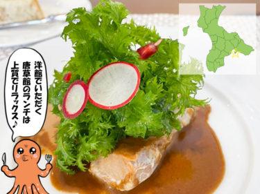 唐草館(函館市青柳町/フランス料理)
