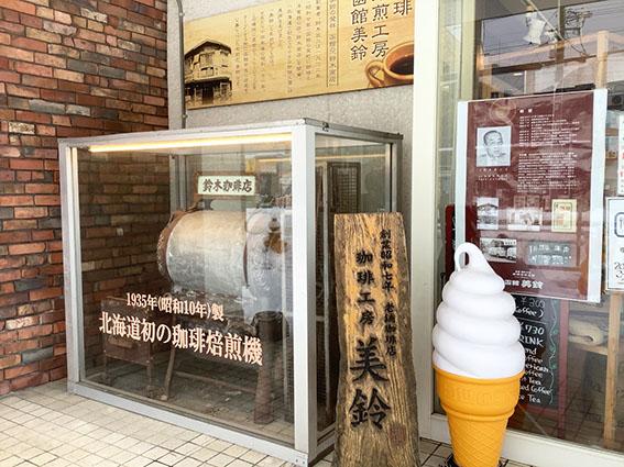 北海道で最初の焙煎機の写真