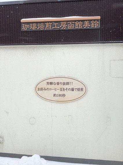 函館美鈴大門店の看板写真