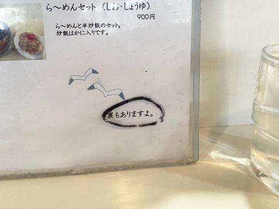 函館らーめん かもめ裏メニュー写真